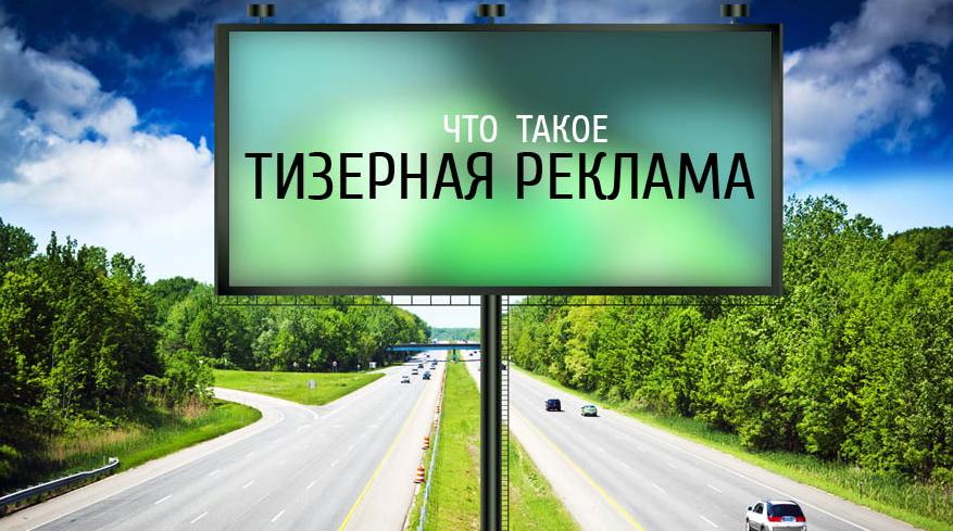 Что такое тизерная реклама и как получить трафик?